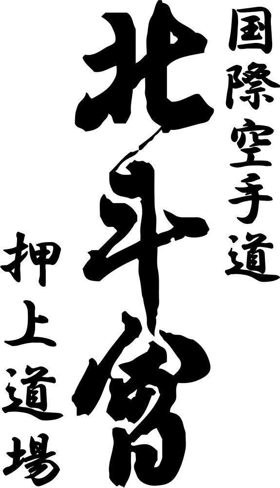 国際空手道 北斗会館 押上道場 ロゴ